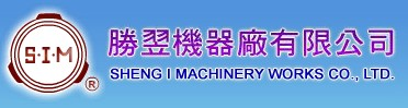 胜翌机器厂有限公司(SHENG I MACHINERY)